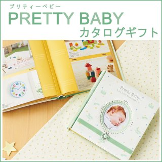 PRETTY BABY カタログギフト 【送料込み】