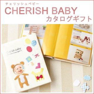 CHERISH BABY カタログギフト【送料込み】
