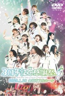 【通常版】ほくりくアイドル部 3周年記念感謝祭 ライブDVD