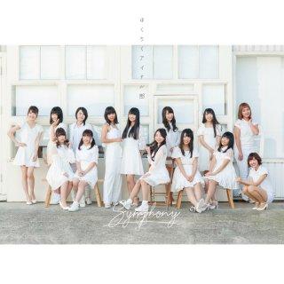 ほくりくアイドル部 3rd Single「Symphony」