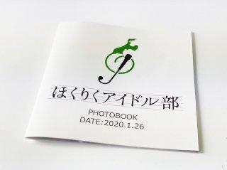 ほくりくアイドル部 3周年記念感謝祭 フォトブック