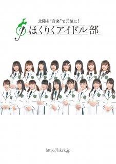 ほくりくアイドル部 2020 B2ポスター�