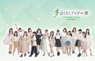 ほくりくアイドル部 2020 カスタマイズカードホルダー HoneyCinnamon&ANDGEEBEE ver.