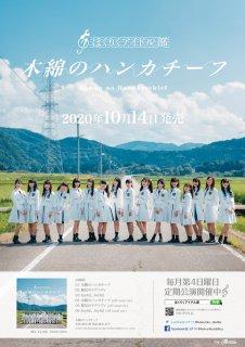 ほくりくアイドル部 「木綿のハンカチーフ」B2ポスター