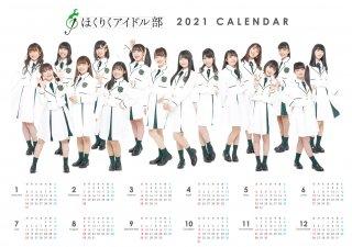 ほくりくアイドル部 2021 カレンダー