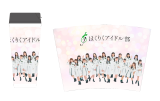 <img class='new_mark_img1' src='https://img.shop-pro.jp/img/new/icons1.gif' style='border:none;display:inline;margin:0px;padding:0px;width:auto;' />ほくりくアイドル部 2021 タンブラー