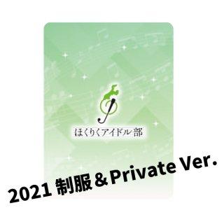 ほくりくアイドル部 2021 トレーディングカードセット 制服・オフショットバージョン