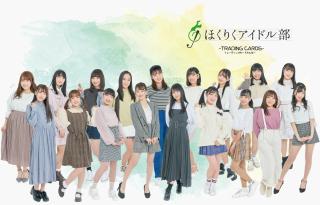 ほくりくアイドル部 2021 カスタマイズカードホルダー Private ver.