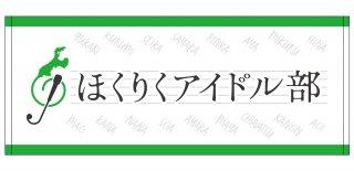 ほくりくアイドル部 2021 公式タオル