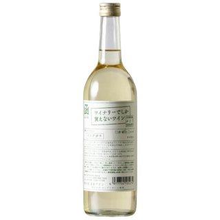 ワイナリーでしか買えないワイン ナイアガラ 白720ml