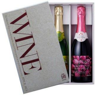 香り仕込みスパークリングワイン 赤・白 2本セット