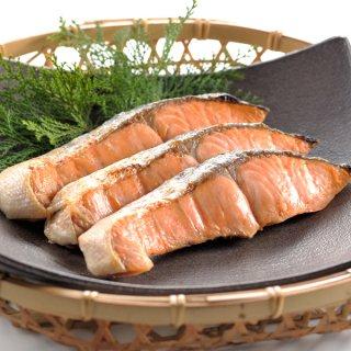 甘塩天然時鮭 10切れ 送料無料