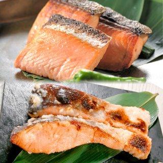 漬け魚ギフト キングサーモン西京漬け4切れ+銀鮭塩麹漬け4切れ 送料無料