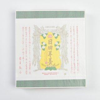 【6号箱】赤司の日田羊羹 一枚物・流し