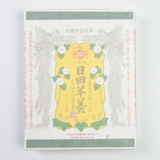 【7号箱】赤司の日田羊羹 一枚物・流し
