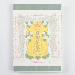 【8号箱】赤司の日田羊羹 一枚物・流し