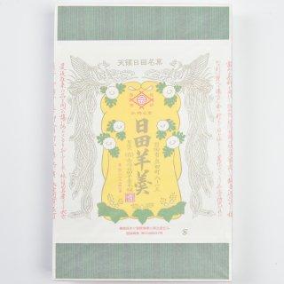 【9号箱】赤司の日田羊羹 一枚物・流し