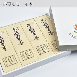 【箱詰】4本入(小豆4)