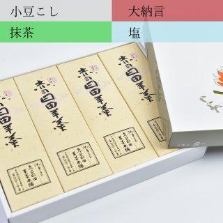 【箱詰】4本入(小豆1大納言1抹茶1塩1)