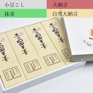 【箱詰】4本入(小豆1大納言1抹茶1白雪1)