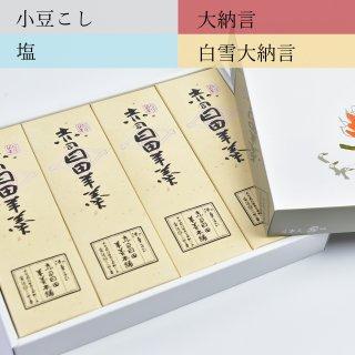 【箱詰】4本入(小豆1大納言1塩1白雪1)