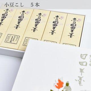 【箱詰】5本入(小豆5)