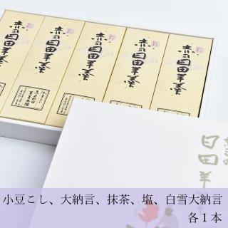 【箱詰】5本入(小豆1大納言1抹茶1塩1白雪1)