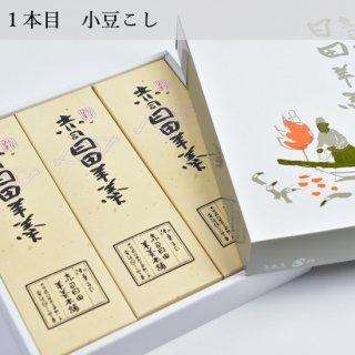 【箱詰】3本入(1本目:小豆こし)