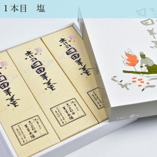【箱詰】3本入(1本目:塩)
