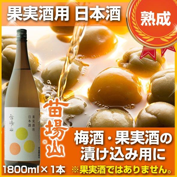 苗場山 果実酒用日本酒 720〜1800ml