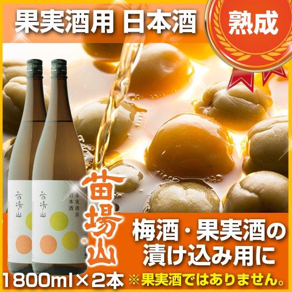 苗場山 果実酒用日本酒 720〜1800ml 2本セット