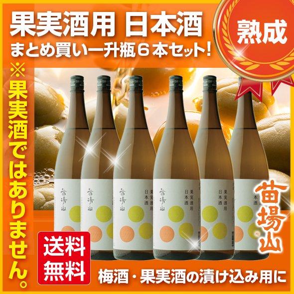 苗場山 果実酒用日本酒 1800ml 6本セット