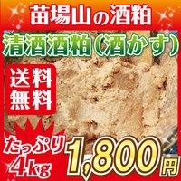 【送料無料】清酒酒粕 踏込粕 4kg