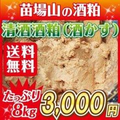 【送料無料】清酒酒粕 踏込粕 8kg