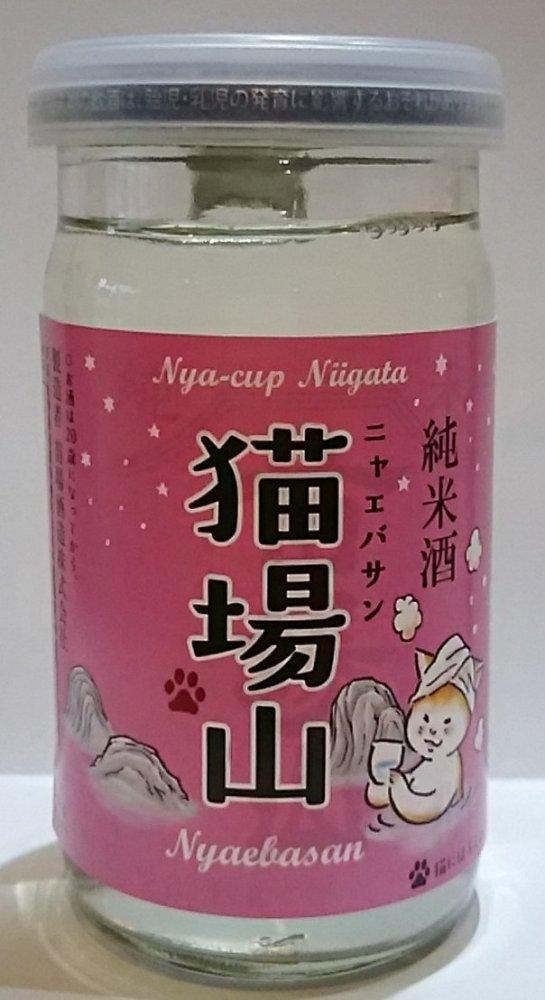 猫場山 純米酒 ワンカップ