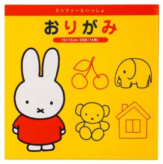 miffy おりがみ(150角)