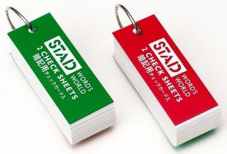 暗記単語カード 2コセット