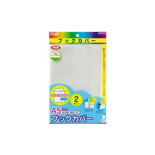 オレフィン製 ブックカバーA5(2枚入)