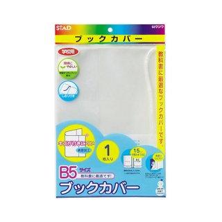 オレフィン製 ブックカバーB5(1枚入)