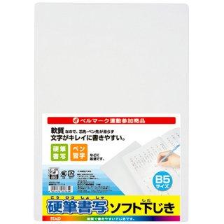 B5硬筆書写用ソフト下敷き
