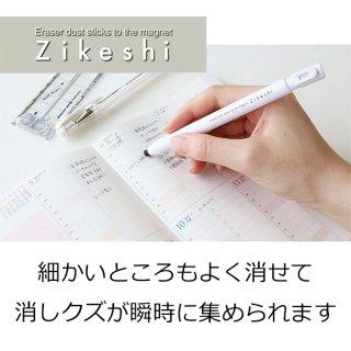 ペン磁ケシ