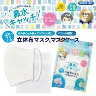 鼻水キャッチ(布マスク)とマスクケース