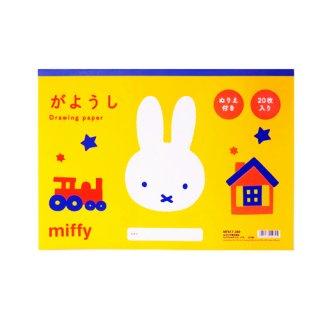 miffy 画用紙