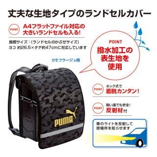 PUMA ランドセルカバー(カモフラージュ柄)