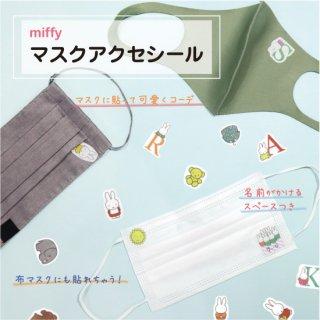 miffy マスクアクセシール
