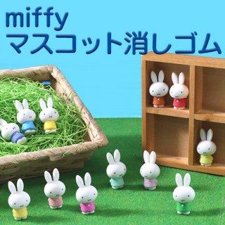 miffy マスコット消しゴム(2コ組)