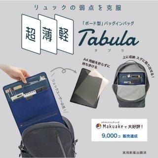タブラ ファイル