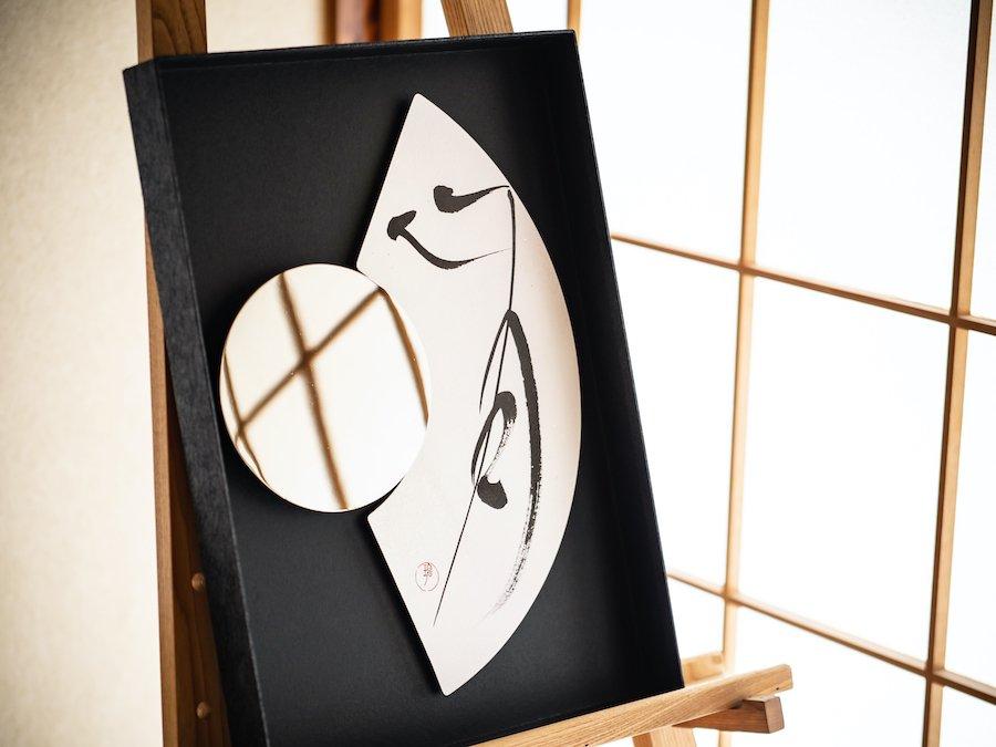 紅椿それいゆ(コラボ作品)| 書と和鏡のギフト「心月」 |〜オンライン工芸展 2021〜