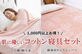 大好評 かんたんシーツ105×210 シール織り綿毛布 140cm×200cmセット ピンク  国産 【メーカー直販価格】