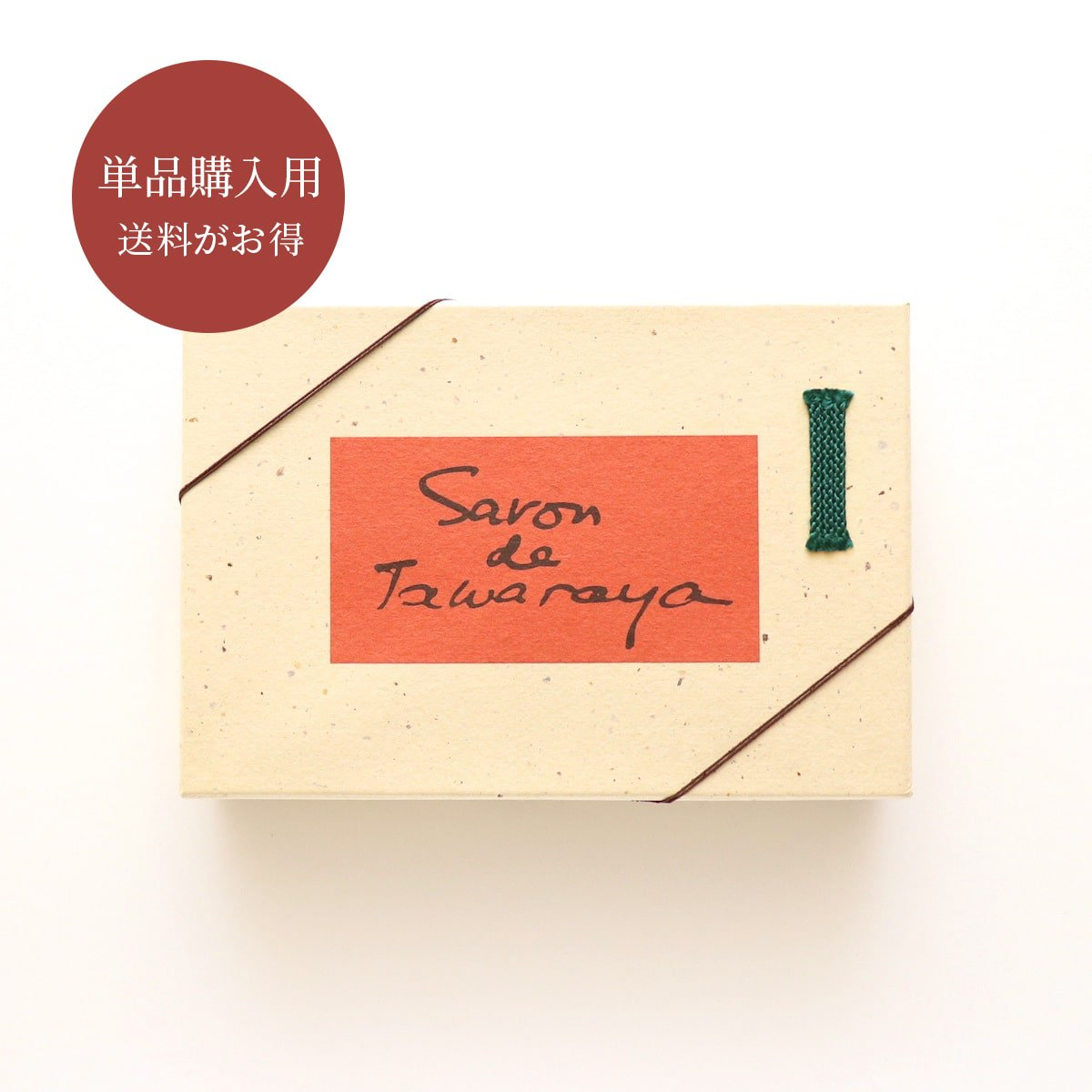 【単品購入】石鹸6個入※1〜2箱